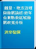 願景、地方治理與發展論述:近年台東縣長區域發展政見分析