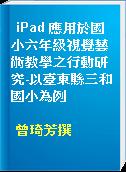 iPad 應用於國小六年級視覺藝術教學之行動研究-以臺東縣三和國小為例
