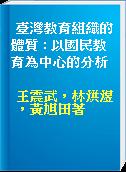 臺灣教育組織的體質 : 以國民教育為中心的分析