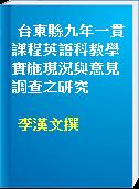台東縣九年一貫課程英語科教學實施現況與意見調查之研究