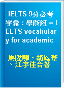 IELTS 9分必考字彙 : 學術組 = IELTS vocabulary for academic