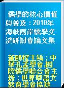 儒學的核心價值與普及 : 2010年海峽兩岸儒學交流研討會論文集