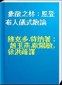 象徵之林 : 恩登布人儀式散論