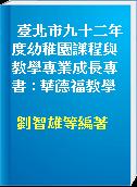 臺北市九十二年度幼稚園課程與教學專業成長專書 : 華德福教學
