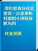 學校教育與社區營造─以臺東縣利嘉國小課程發展為例