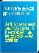 CBT托福全真題庫 : 2005-2007