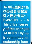 中華民國奧林匹克委員會會籍演變之歷史考察~1949-1981 ~ = A historical survey of the changes of ROC