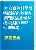 國立自然科學博物館維管束植物學門浸液及切片標本清冊(1992 ~1995.8)