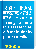 家變 : 一個女性單親家庭之敘說研究 = A broken family : a narrative research of a female single-parent family