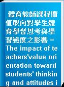 體育教師課程價值取向對學生體育學習思考與學習態度之影響 = The impact of teachers