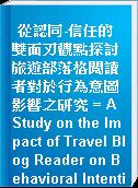 從認同-信任的雙面刃觀點探討旅遊部落格閱讀者對於行為意圖影響之研究 = A Study on the Impact of Travel Blog Reader on Behavioral Intention from the Dual Perspectives of Identity-Trust