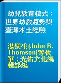 幼兒教育模式 : 世界幼教趨勢與臺灣本土經驗