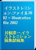 イラストレション.ファイル2002 = Illustration file 2002