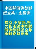 中國藏傳佛教雕塑全集 : 金銅佛