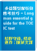 多益題型解析與應考技巧 = Longman essential guide for the TOEIC test