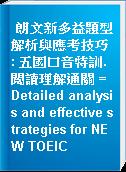 朗文新多益題型解析與應考技巧 : 五國口音特訓.閱讀理解通關 = Detailed analysis and effective strategies for NEW TOEIC