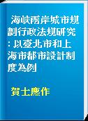 海峽兩岸城市規劃行政法規研究 : 以臺北市和上海市都市設計制度為例