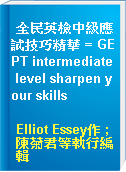 全民英檢中級應試技巧精華 = GEPT intermediate level sharpen your skills