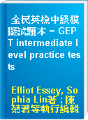 全民英檢中級模擬試題本 = GEPT intermediate level practice tests