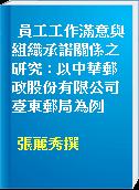 員工工作滿意與組織承諾關係之研究 : 以中華郵政股份有限公司臺東郵局為例
