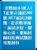 求職加分!進入IT產業必讀的200個.NET面試決勝題 : 從求職準備、面試流程、開發心得、重點回顧到經典試題的完整剖析