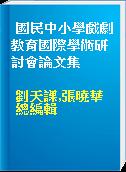 國民中小學戲劇教育國際學術研討會論文集