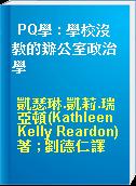 PQ學 : 學校沒教的辦公室政治學