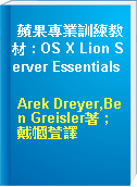 蘋果專業訓練教材 : OS X Lion Server Essentials