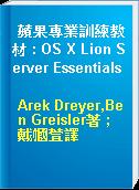 蘋果專業訓練教材 : OS X Lion Server Essentials