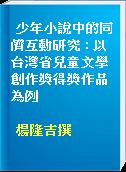 少年小說中的同儕互動研究 : 以台灣省兒童文學創作獎得獎作品為例
