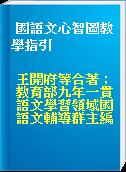國語文心智圖教學指引