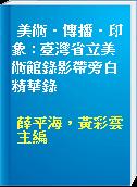 美術.傳播.印象 : 臺灣省立美術館錄影帶旁白精華錄