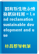 國有新生地永續發展與利用 = Land reclamation sustainable development and use