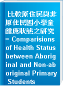 比較原住民與非原住民國小學童健康狀態之研究 = Comparisions of Health Status between Aboriginal and Non-aboriginal Primary Students
