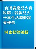 台灣貧窮兒少資料庫 : 弱勢兒少十年生活趨勢調查報告