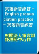 英語發音練習 = English pronunciation practics = 英語發音練習
