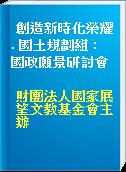 創造新時化榮耀. 國土規劃組 :  國政願景研討會