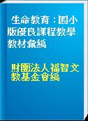 生命教育 : 國小版優良課程教學教材彙編