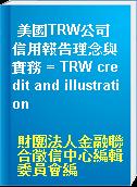 美國TRW公司信用報告理念與實務 = TRW credit and illustration