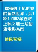 解構迪士尼形塑的童話世界 : 以1991-2002年臺灣上映之迪士尼動畫電影為例