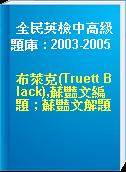全民英檢中高級題庫 : 2003-2005