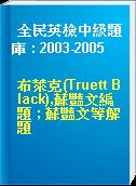 全民英檢中級題庫 : 2003-2005