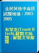 全民英檢中高級試題精選 : 2003-2005