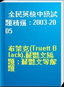 全民英檢中級試題精選 : 2003-2005