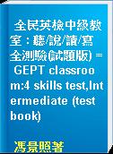 全民英檢中級教室 : 聽/說/讀/寫全測驗(試題版) = GEPT classroom:4 skills test,Intermediate (test book)
