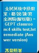 全民英檢中級教室 : 聽/說/讀/寫全測驗(解析版) = GEPT classroom:4 skills test,Intermediate (Answer version)