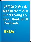 舒伯特之歌 : 典藏明信片2 = Schubert