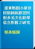 臺東縣國小原住民教師族群認同對多元文化教學信念影響之研究