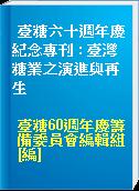 臺糖六十週年慶紀念專刊 : 臺灣糖業之演進與再生