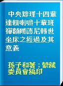 中央辦理十四輩達賴喇嘛十輩班禪額爾德尼轉世坐床之經過及其意義